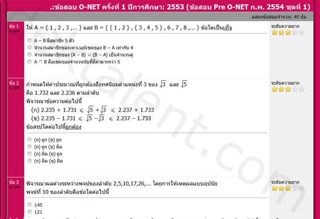 คลังข้อสอบคณิตศาสตร์ออนไลน์