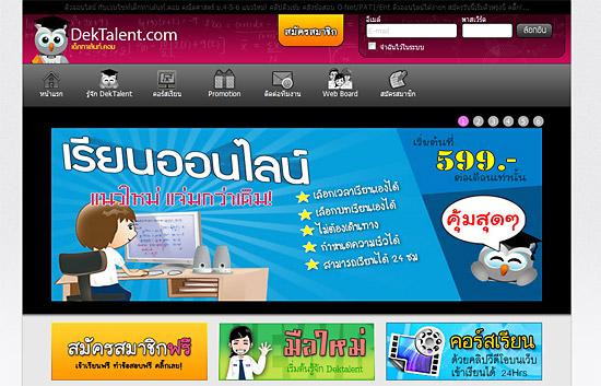 เรียนคณิตศาสตร์ออนไลน์ กับ dektalent.com