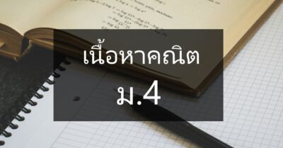 เนื้อหา คณิตศาสตร์ ม.4 เทอม2