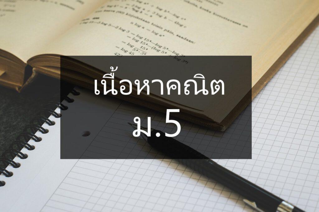 เนื้อหาคณิต ม.5