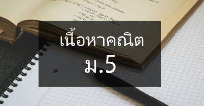 เนื้อหา คณิตศาสตร์ ม.5 เทอม 1