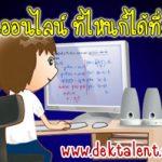 เรียนคณิตออนไลน์