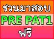 dt-fb-prepat1