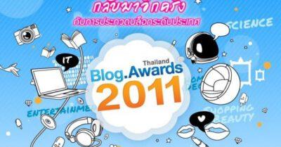 ติวฟรี.คอม ติด Top10 Education Blog TBA 2011!!