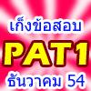 เก็งข้อสอบ PAT1 ธค.54