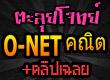 ติว O-Net ออนไลน์