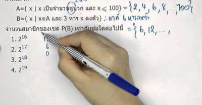 ข้อสอบ เซต คณิตศาสตร์ ม.4