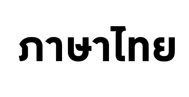 วิชาภาษาไทย O-net