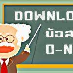 download-ข้อสอบ-o-net