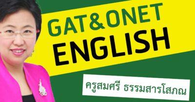 ภาษาอังกฤษ ครูสมศรี