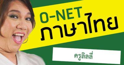 สรุปภาษาไทย ครูลิลลี่