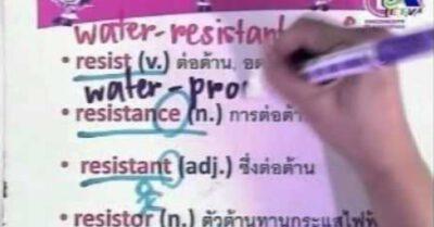 ข้อสอบ GAT Polysemy ภาษาอังกฤษ ครูพี่แนน