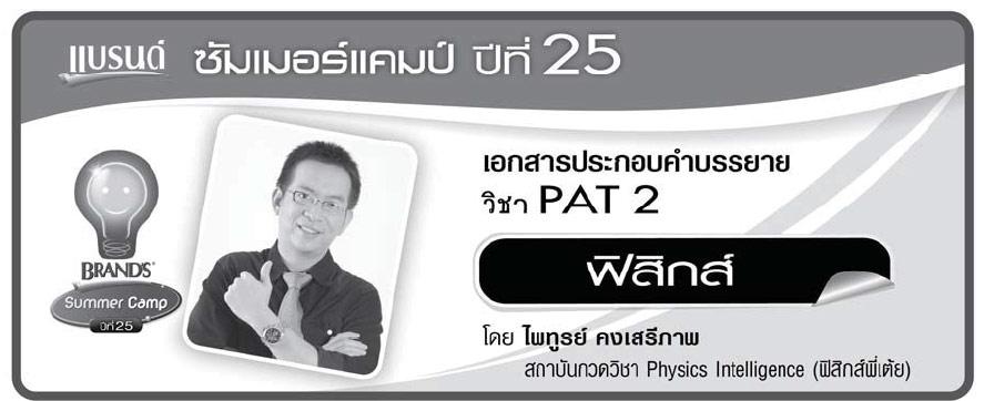 ฟิสิกส์-PAT2-ดร.ไพฑูรย์