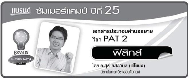 สรุป-PAT2-ฟิสิกส์