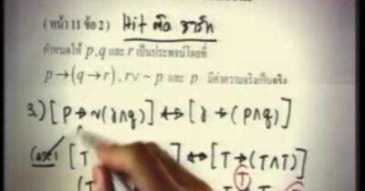 คณิตศาสตร์ PAT1 อ.อติเทพ Brands Summer Camp 2013
