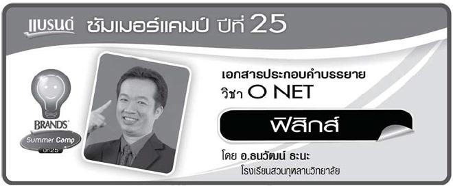 สรุปฟิสิกส์ O-Net