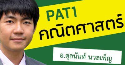 PAT1 คณิตศาสตร์ อ.ตุลนันท์ Brands Summer Camp 2013