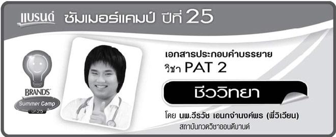 PAT2-ชีววิทยา