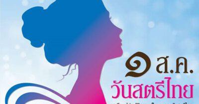 วันสตรีไทย 1 สิงหาคม