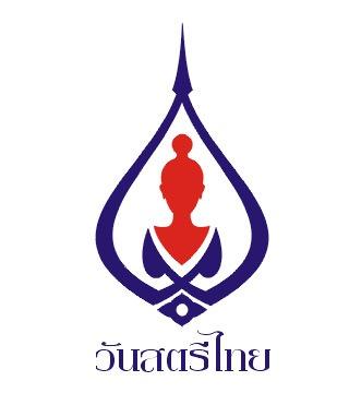 สัญลักษณ์วันสตรีไทย