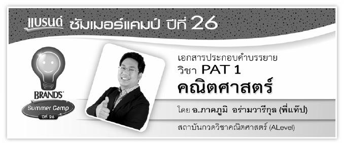 คณิต PAT1 พี่แท๊ป แบรนด์ 2014