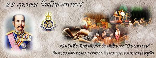 วันปิยะมหาราช ตรงกับทุกวันที่ 23 ตุลาคมของทุกปี