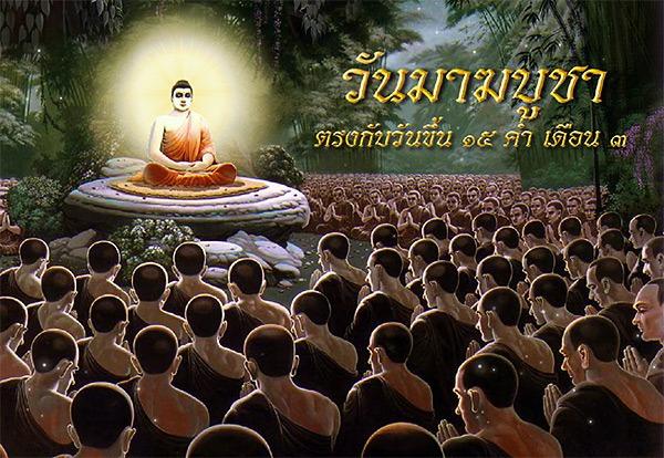 วันมาฆบูชา ขึ้น 15 ค่ำ เดือน 3 (หรือเดือน 4 ในปีอธิกมาส)