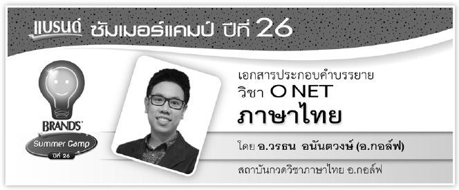 ภาษาไทย โอเน็ต ม.6