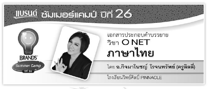 ภาษาไทย โอเน็ต
