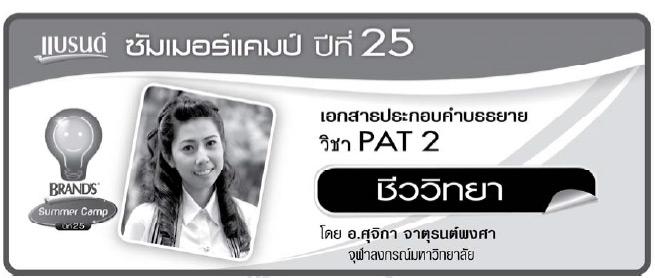 PAT2 ชีววิทยา