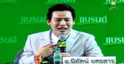 สรุปภาษาไทย O-NET อ.นิทัศน์ ยศธสาร [Brands 27th 2016]