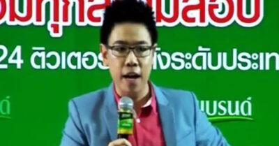 ภาษาไทย O-NET อ.วรธน อนันตวงษ์ [Brands 27th 2016]