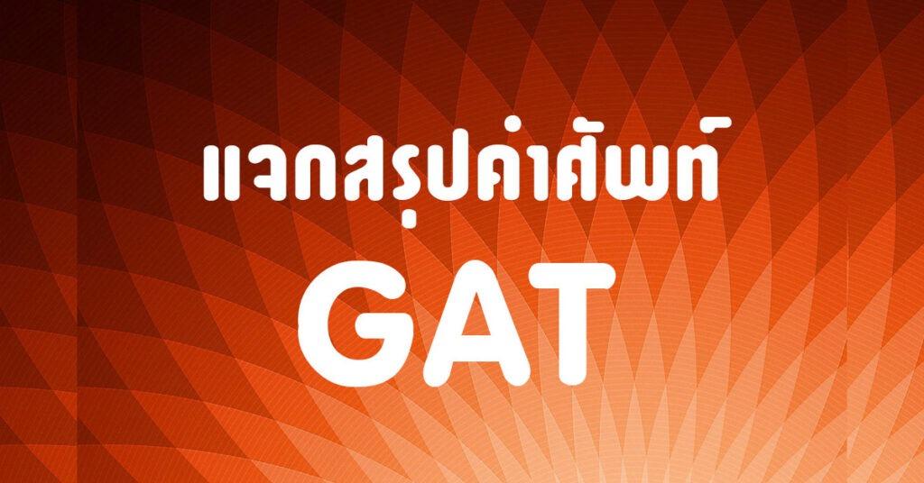 สรุปคำศัพท์ GAT