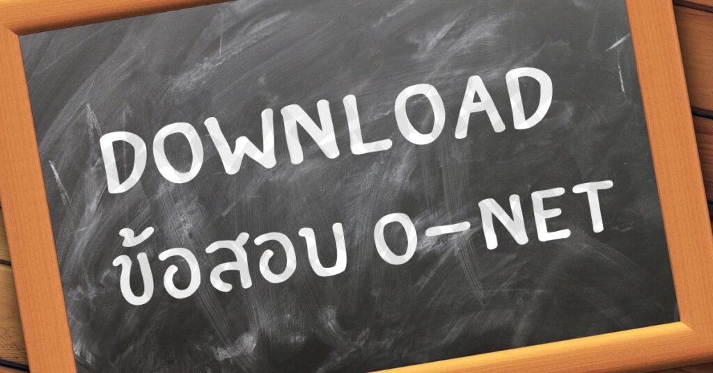 download ข้อสอบ o-net