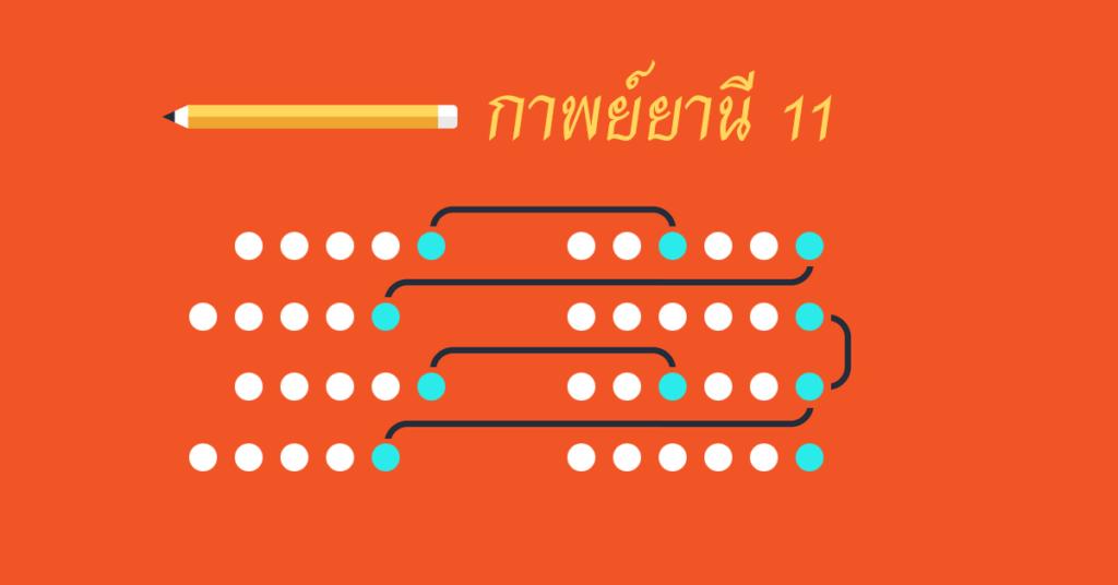 กาพย์ยานี 11