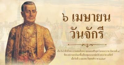 วันจักรี 6 เมษายน วันที่ระลึกพระมหาจักรีบรมราชวงศ์